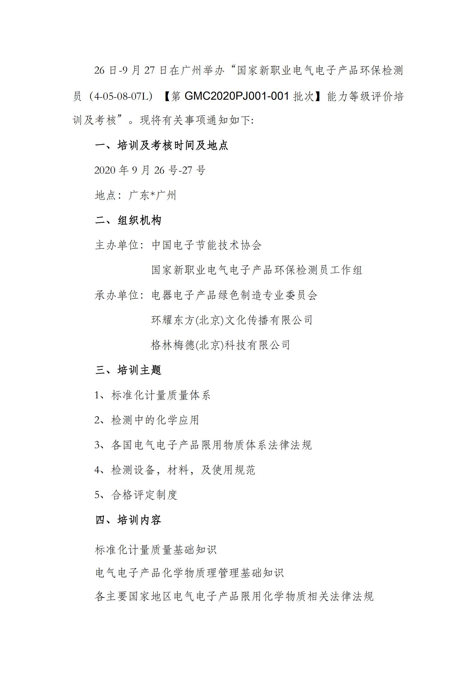 """关于举办国家新职业""""电气电子产品环保检测员""""认证的通知_01.png"""