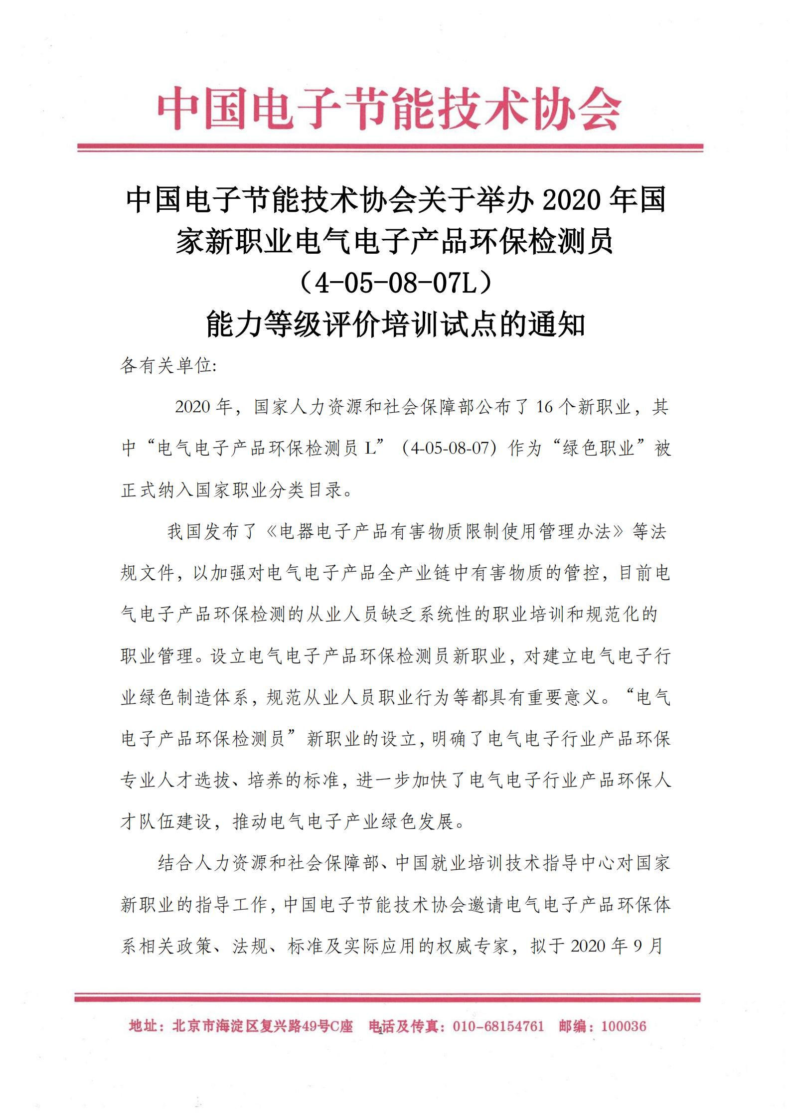 """关于举办国家新职业""""电气电子产品环保检测员""""认证的通知_00.png"""